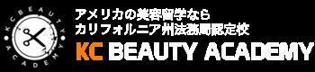 KC Beauty Academy 美容留学・美容学校はアメリカ・ハリウッドで