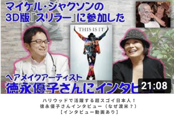 ハリウッドで活躍する超スゴイ日本人! 徳永優子さんインタビュー(なぜ渡米?) 【インタビュー動画あり】 アイキャッチ
