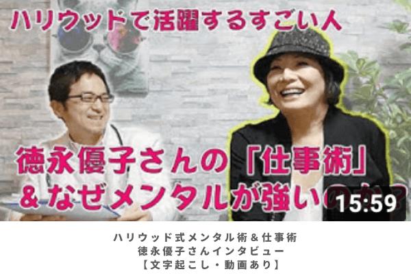 ハリウッド式メンタル術&仕事術  徳永優子さんインタビュー 【文字起こし・動画あり】 アイキャッチ