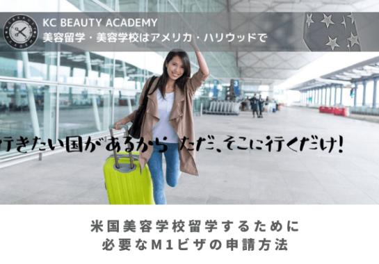 米国美容学校留学するために 必要なM1ビザの申請方法 ②